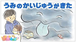 公式【絵本】うみのかいじゅうがきた【読み聞かせ】