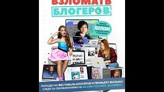 Фильм Взломать блогеров