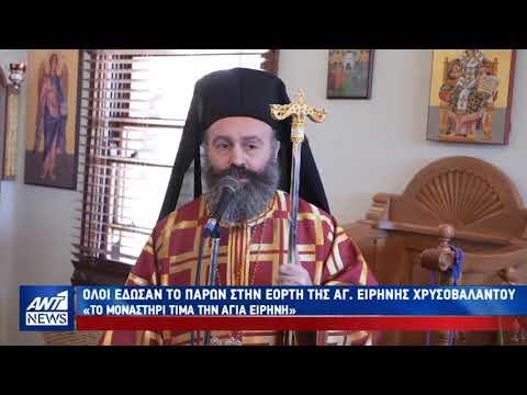 Baixar Greek Orthodox Archdiocese of Australia - Download