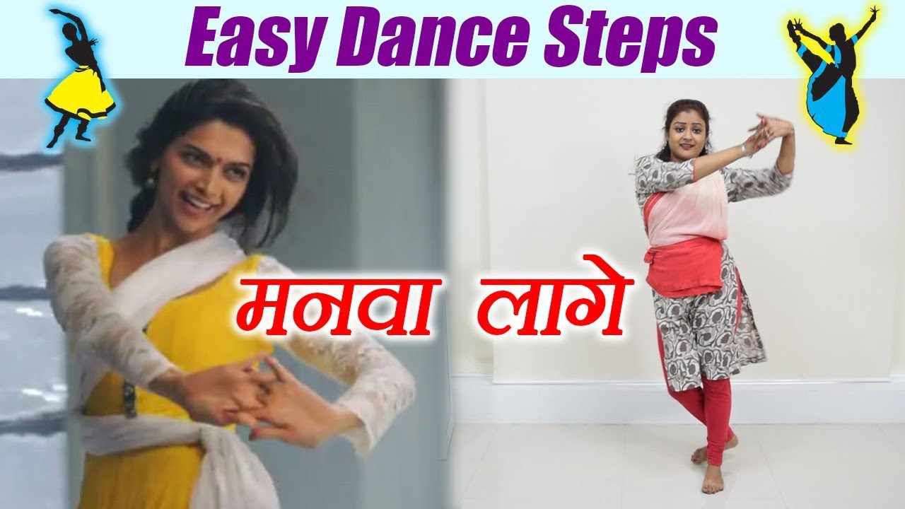 Wedding Dance Steps Learn On Manwa Laage मनव ल ग पर स ख ड