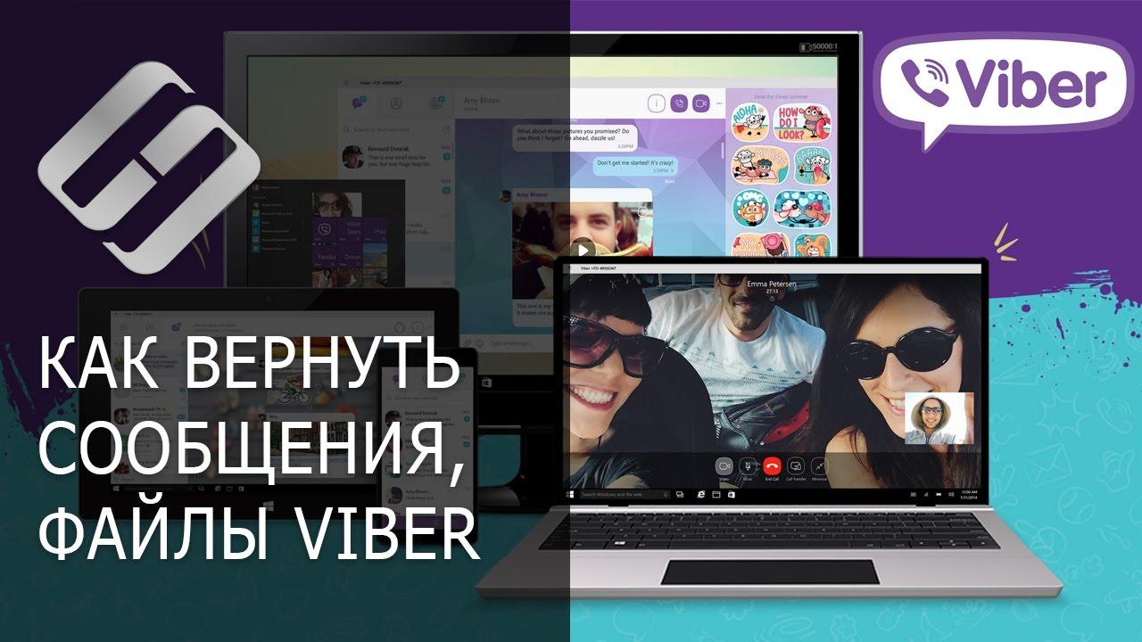 Как восстановить ⚕️ историю чатов 💬, контакты, сообщения и файлы Viber на Android или Windows в 2021