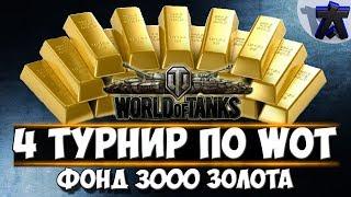 4 Турнир по WOT в прямом эфире - Призовой фонд 3000 голды!!! :D // Стрим по Worlf of Tanks!!!