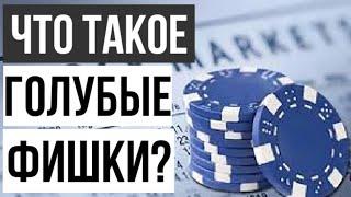 Что такое голубые фишки? Голубые фишки Российского фондового рынка. Обзор, плюсы и минусы.