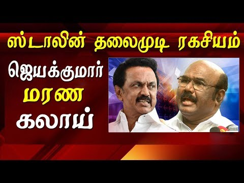 When minister jayakumar was asked about cheif minister edapaddi's abroad trip he said his trip was official and not personal, he is going to abroad to speak with many industries and to increase the economy of tamil nadu and he also mocked opposition party leader m.k.stalin stating that his trip to abroad was usually  his personal trip that is hair transplantation and he also said that if he had done implant liks stalin he would have got hair as well.
