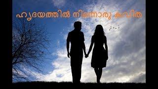 Malayalam kavitha/Hridayathil Ninnoru Kavitha