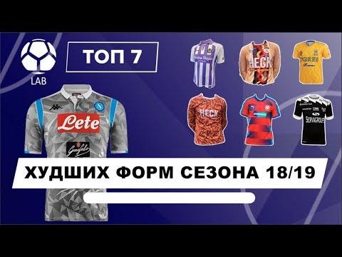 ТОП 7 Худших форм сезона 18/19