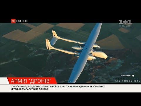 Український ударний безпілотник завдає високоточних ударів по позиціях російських найманців