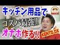 【手コキ】利きオナホ中の相方に生生姜いれてみた 【ドッキリ】 - YouTube