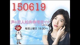 声の恋人 松井珠理奈です supported by Simeji  / MATSUI JURINA Voice Lover Radio 150619 松井珠理奈 動画 6
