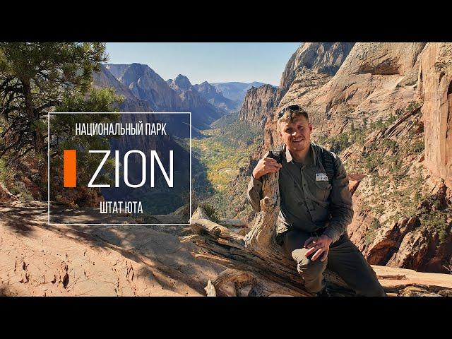 Национальный парк Зайон | Штат Юта | Путешествие по США | #4