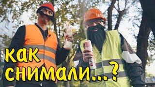 Как снимали пародию на клип Филиппа Киркорова и Николая Баскова - Извинение за Ibiza // Backstage