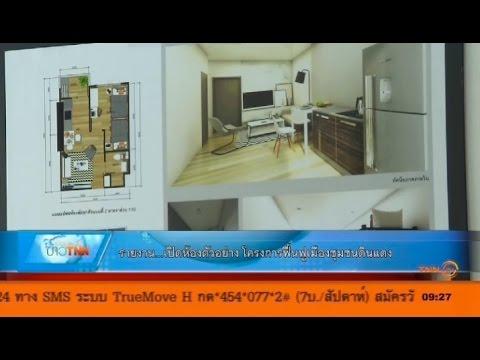 เปิดห้องตัวอย่างโครงการฟื้นฟูเมืองชุมชนดินแดง