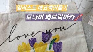 일러스트에코백 만들기-모나미패브릭마카