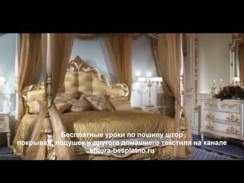Cмотреть видео онлайн Новые идеи для дома драпировки (идеи для штор).