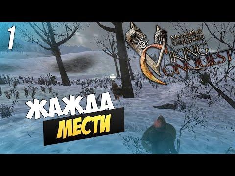 Mount & Blade: Viking Conquest - Жажда мести #1