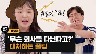 [이거레알] 경험자들이 알려주는 추석 잔소리 피하는 법 (feat. 거기가 무슨 회사라고?)