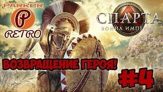 Спарта: Война империй #4 - Возвращение героя!(Parker Retro)