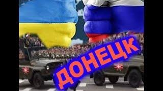 Донецк 9 мая парад - Дворовая собака испортила парад победы в Донецке