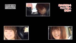 京本式Vol.1キャンプ編 -3 京本有加 動画 15