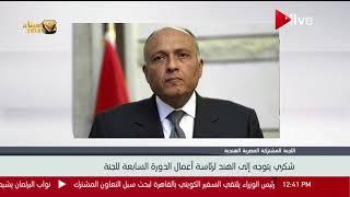 غدا.. وزير الخارجية يتوجه إلى الهند لرئاسة أعمال الدورة السابعة للجنة المشتركة المصرية ـ الهندية