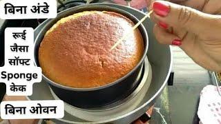कढ़ाई में रूई जितना सॉफ्ट केक| बिना अंडे का कढ़ाई में | eggless cake in kadhai | Abhilasha'sCookSpot