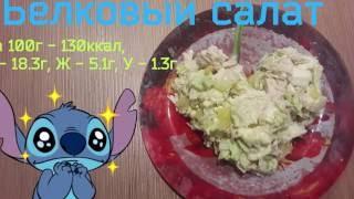 ПП ужин| Белковый салат с авокадо