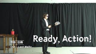 [2021 청춘마이크 지원 영상] Ready, Acti…