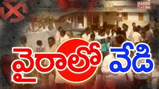Political Heat In Wyra Political Party | BACK DOOR POLITICS | Mahaa News
