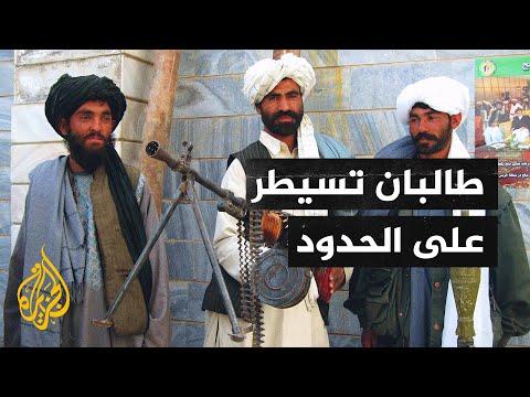 حركة طالبان: سنضمن أمن الحدود مع الدول المجاورة