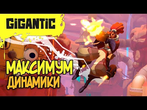 видео: МАКСИМУМ ДИНАМИКИ! ▲ gigantic▼