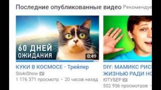 ТОП 5 Лучших расширений для YouTube