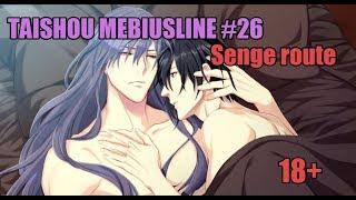 Яой-новелла/ Сенге / Taishou Mebiusline #26 (18+)