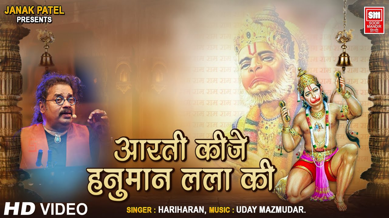 Hanumanji Ki Aarti I Hindi Devotional I Hariharan I Soormandir Hindi