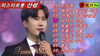 내일은 미스터트롯 2회 올하트 신성 10곡