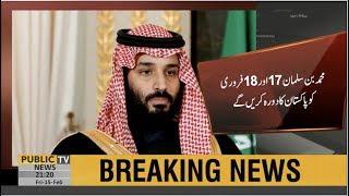 Saudi Wali Mohammed Bin Salman In pakistan