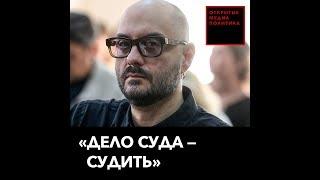 Первый канал выступил в защиту Серебренникова