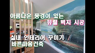 실내 인테리어 뮤럴벽지 시공