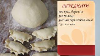 Заварне тісто для вареників (Заварное тесто для вареников)
