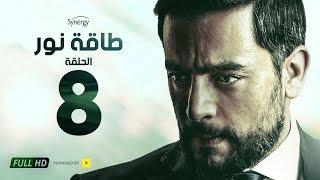 مسلسل طاقة نور - الحلقة الثامنة - بطولة هاني سلامة | Episode 08 - Taqet Nour Series