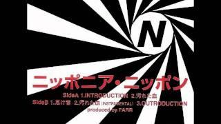 ニッポニア・ニッポン - 汚れた血