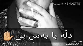 کەمال محمد .....دله با بهس بی by/hama chimani
