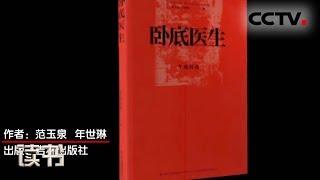 《读书》 20190624 范玉泉/年世琳 《卧底医生》 禁毒先锋 印春荣(上)  CCTV科教