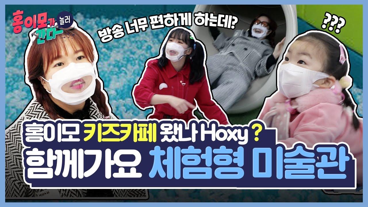 홍현희 인지도 굴욕💦⎜홍이모와 초통령 깝숙이 한판 떴습니다🔥 (feat.가나아트파크)⎜홍이모가 놀러간다 Ep.9