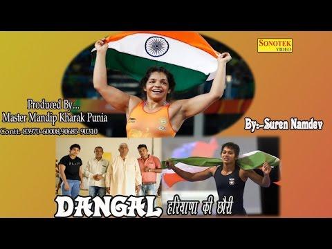 Dangal || Haryana Ki Chhori || Mr Namdev & Babita Phogat || Haryanvi Video Songs 2018
