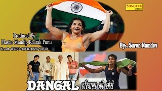Dangal || Haryana Ki Chhori || Mahavir Phogat & Babita Phogat || Haryanvi Video Songs