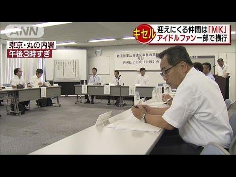 """迎えにくる仲間は「MK」 """"キセル""""横行に防止策(18/07/25)"""