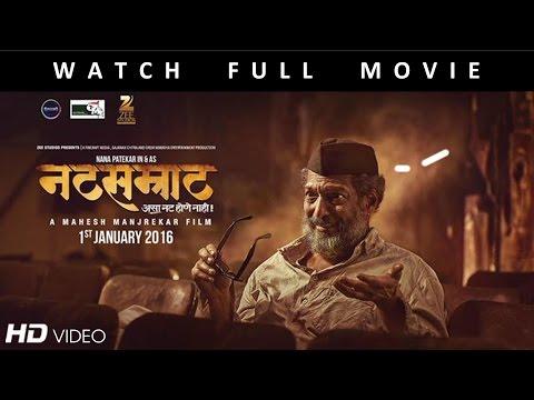 Natsamrat Full Movie / Nana Patekar, Mahesh Manjarekar / F - Studio