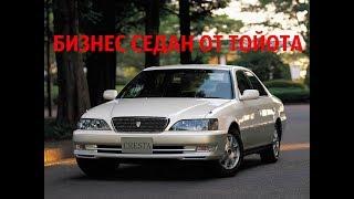 Toyota Cresta бизнес седан из 90-ых