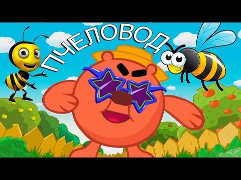 Пчеловод Rasa - Копатыч Смешарики. Клип из мультика.