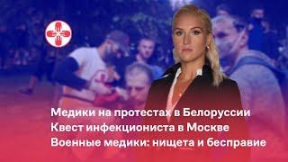 Медики на протестах в Белоруссии. Квест инфекциониста в Москве. Военные медики: нищета и бесправие